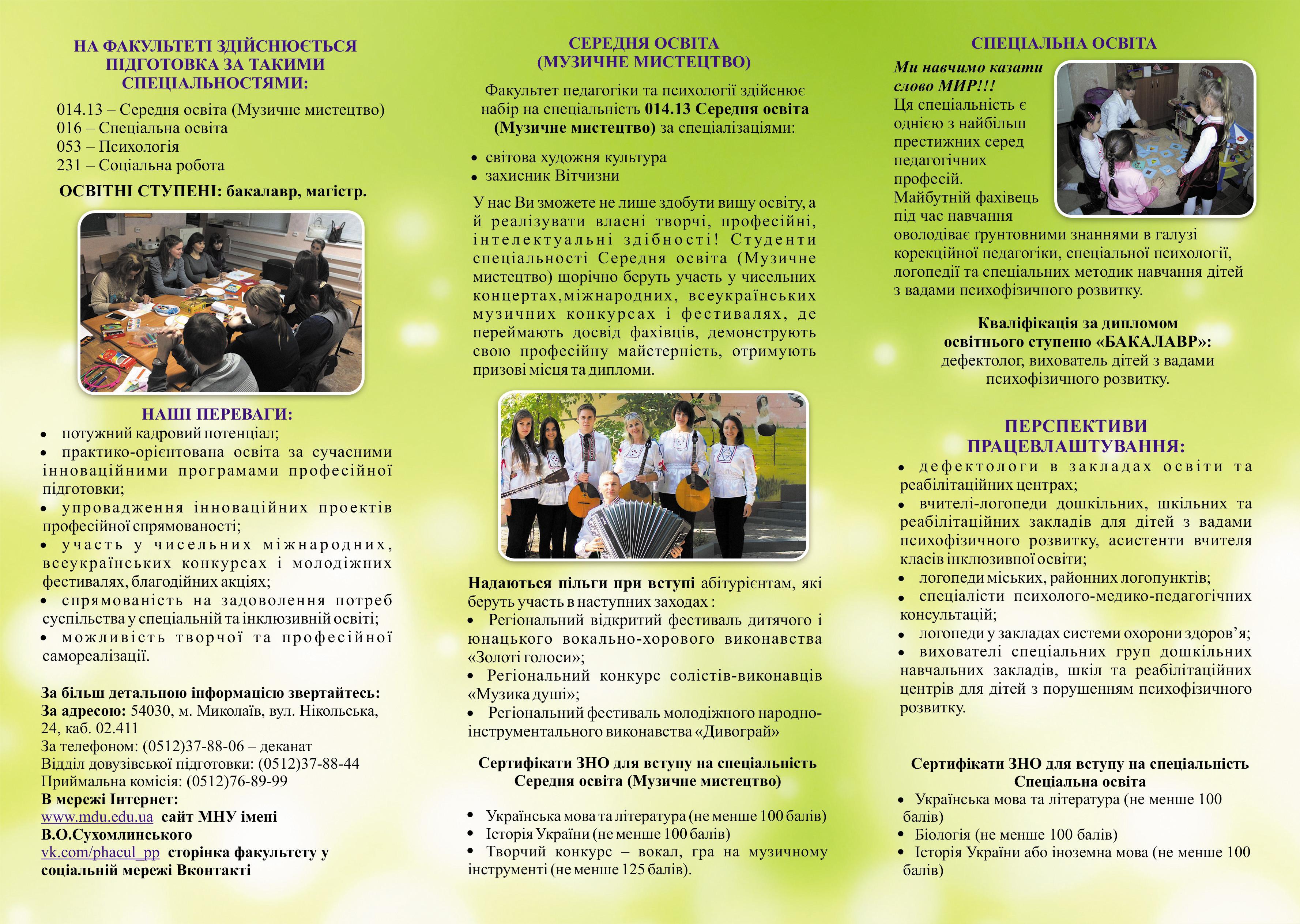 Психологи2