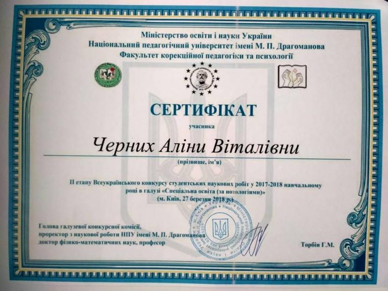 Chernykh-1
