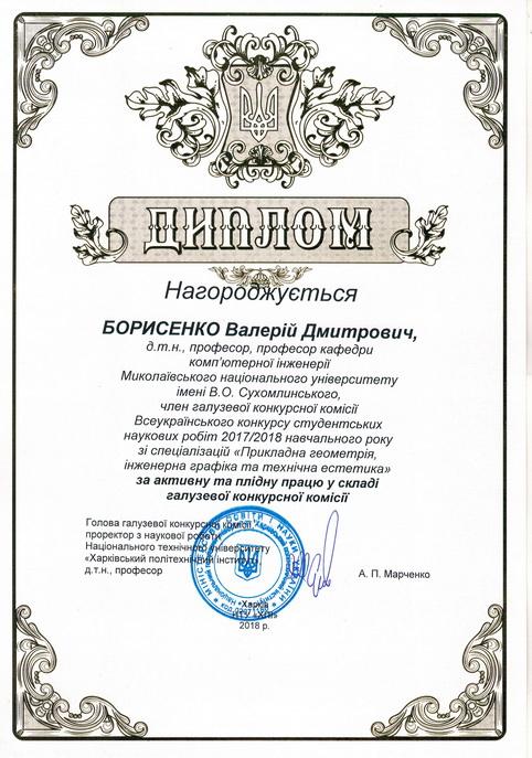 Kharkiv-11