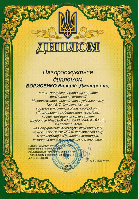 Kharkiv-5