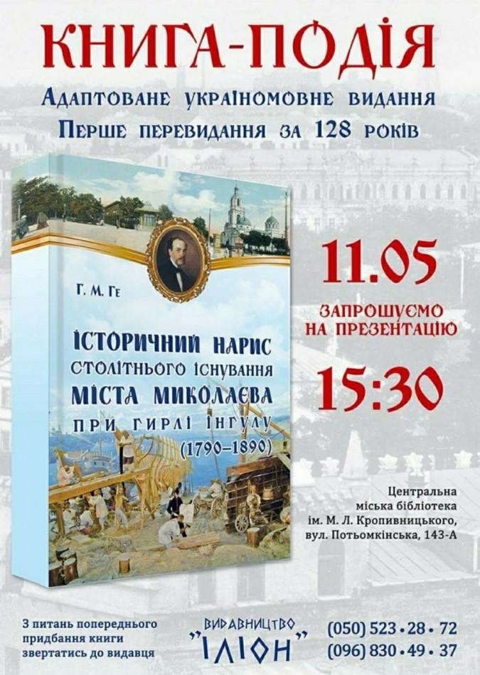 book-presentation-1105