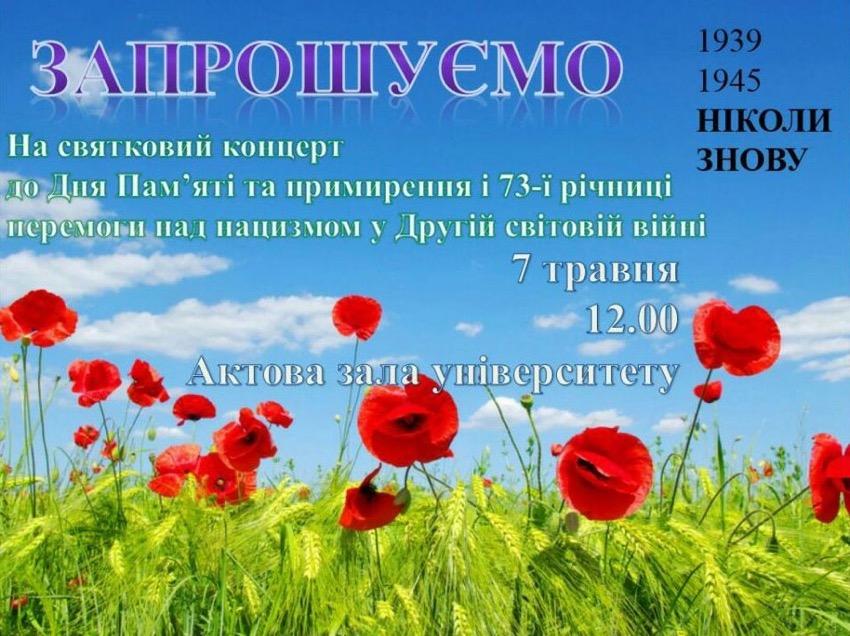 concert-0705