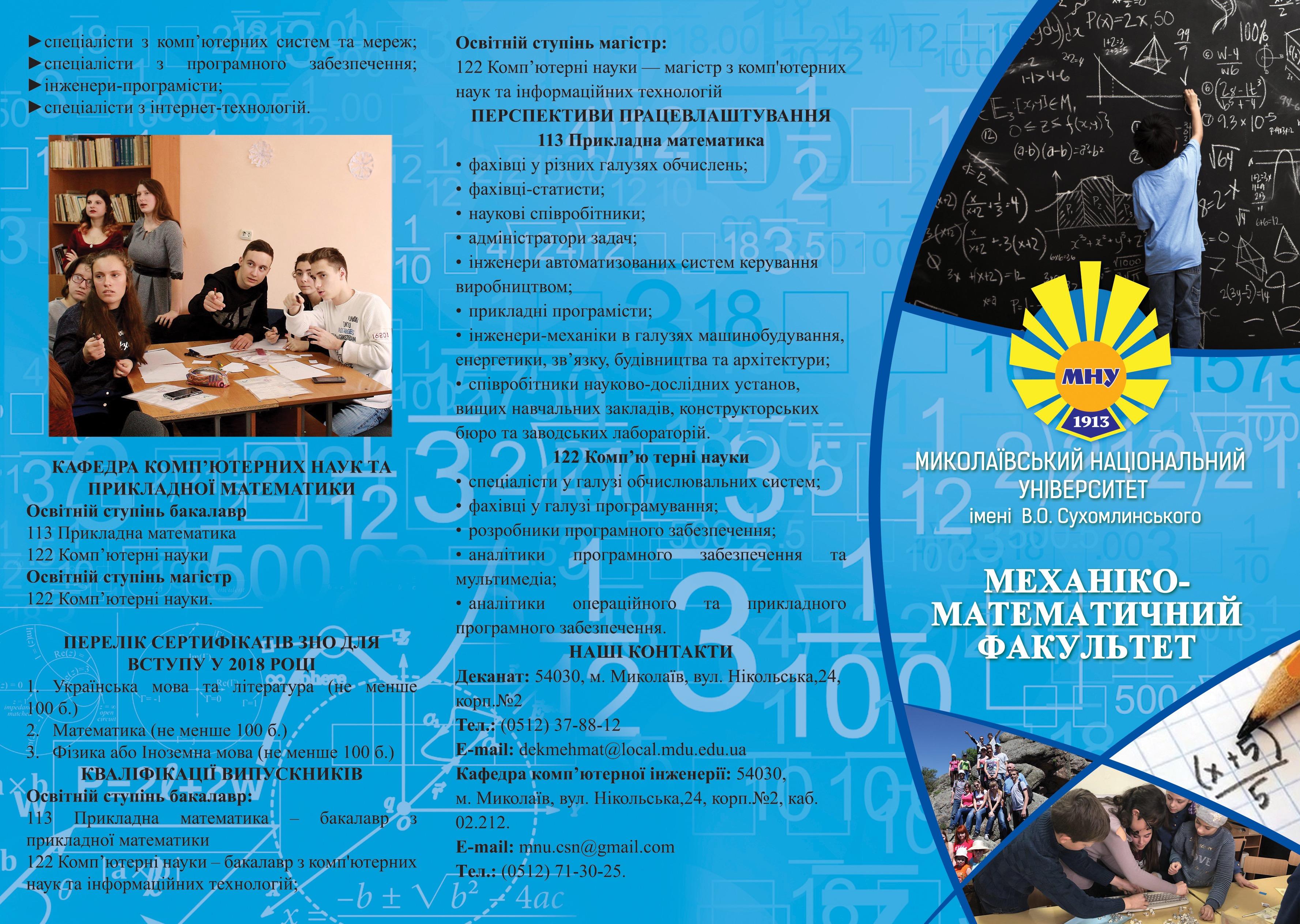 Механіко-математичний факультет
