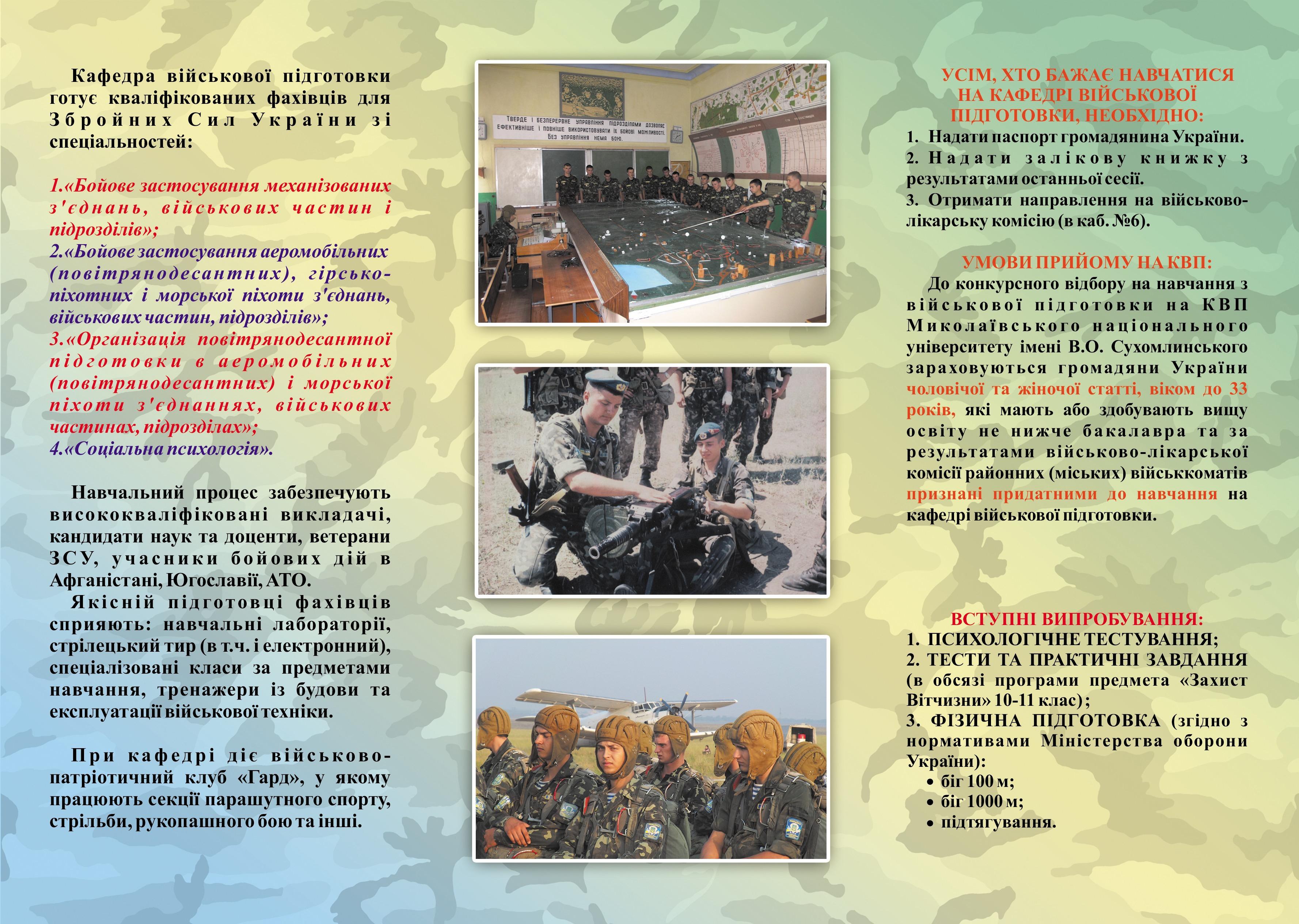 Кафедра військової підготовки