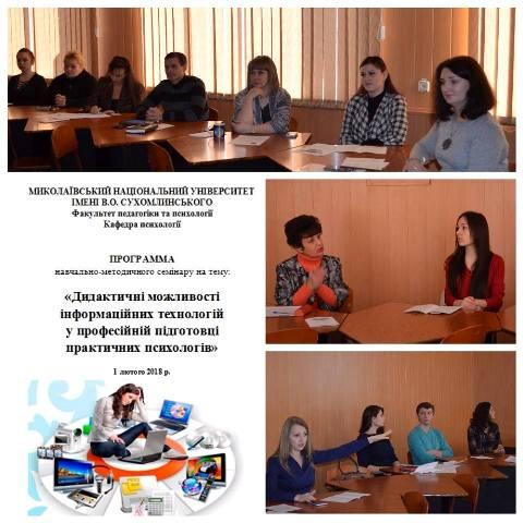 seminar-0