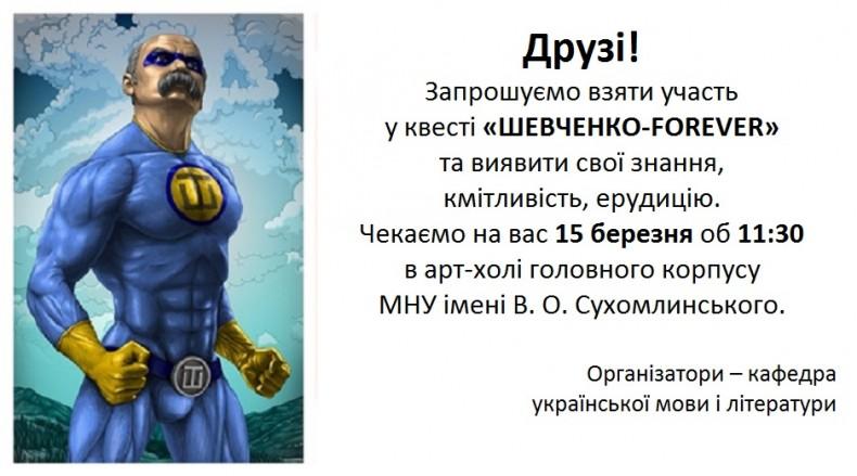 shevchenko-forever